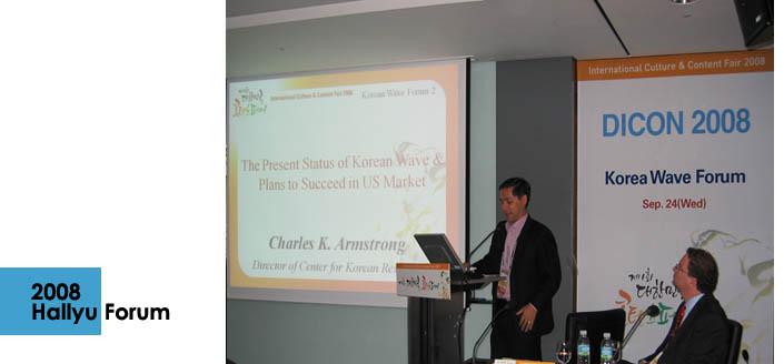 2008 Hallyu Forum