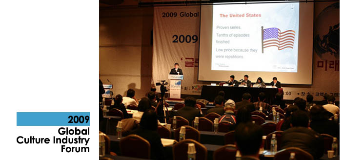 2009 Global Culture Industry Forum