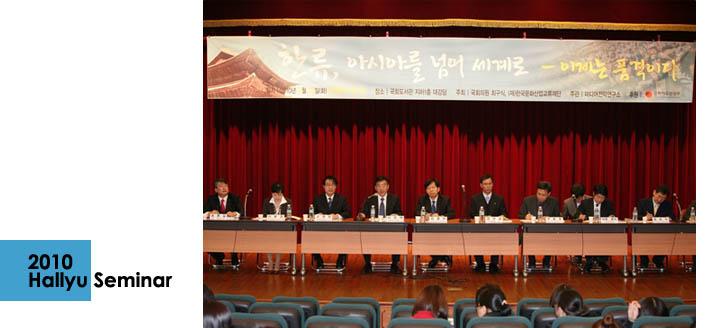 2010 Hallyu Seminar