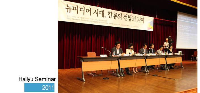 Hallyu Forum