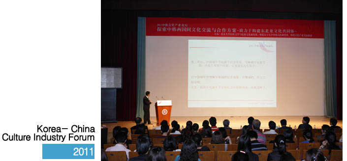 Korea- China Culture Industry Forum
