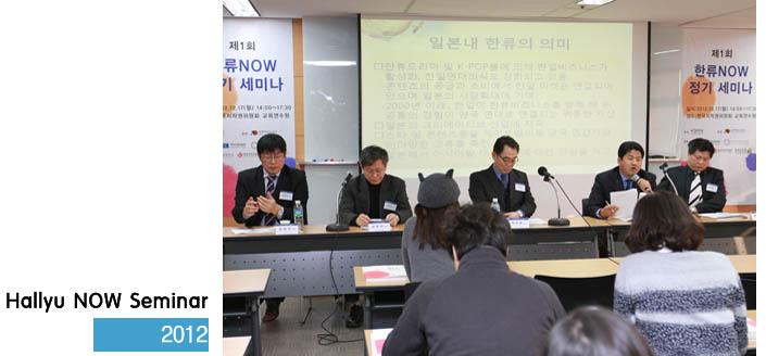 Hallyu NOW Seminar