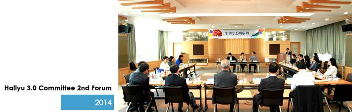 Hallyu 3.0 committee 2nd Forum