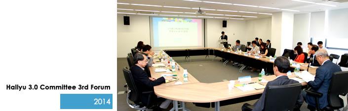 Hallyu 3.0 committee 3rd Forum