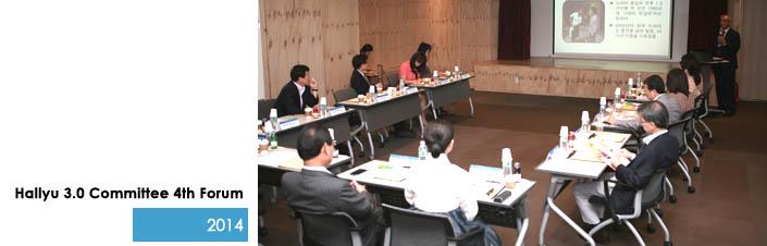 Hallyu 3.0 committee 4th Forum