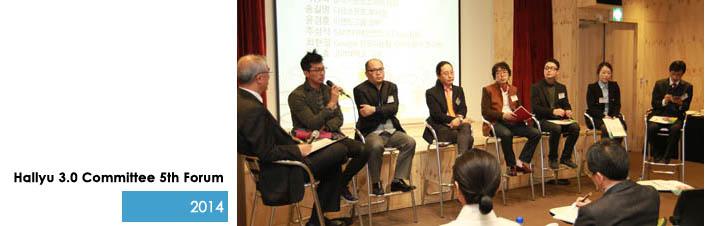 Hallyu 3.0 committee 5th Forum