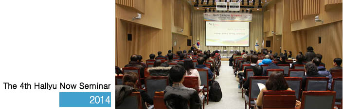 The 4th Hallyu NOW Seminar