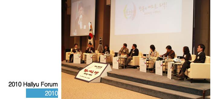 2010 Hallyu Forum