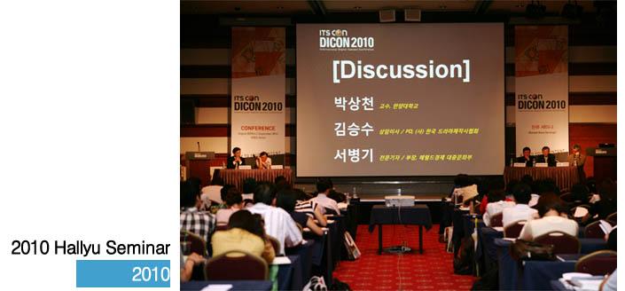 2010 Hallyu Seminar(2nd)